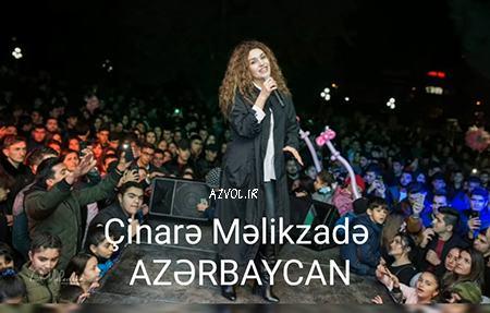 چیناره ملیک زاده - آذربایجان